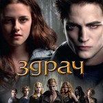 6981_crepusculo